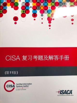 CISA電腦稽核複習考試與解答