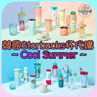 限時韓國代購 - Cool Summer Starbucks杯