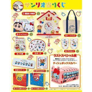 SanrioAtari Kuji - Hello Kitty X Crayon Shin Chan