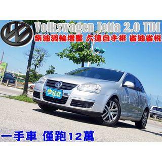 2007年一手車少開 福斯 Jetta 2.0 TDI 新車價114萬 省油省稅 可超貸加油金!