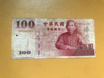 Taiwan NT$100 Paper Banknote Red