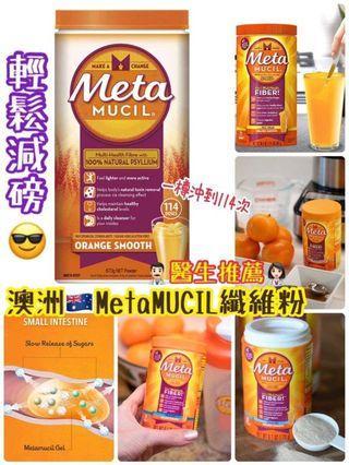 澳洲🇦🇺直送 MetaMUCIL纎維粉🍊香橙味🍊673g  減肥就係要快⚡快⚡快⚡