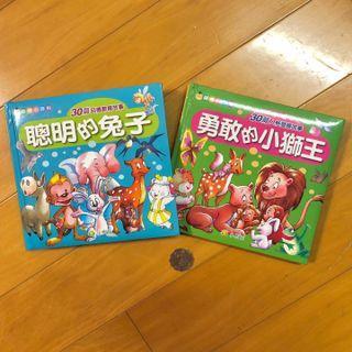 幼兒禮貌好行為 共2本 品德教育故事 性格修養好孩子 各有30篇影響深遠 正面積極小故事 各有135頁 全彩色印刷