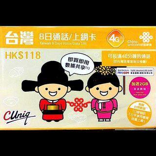 台灣 8 日 4G 無限上網卡 + 電話卡