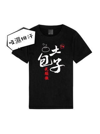 🚚 土包子上衣韓國瑜(黑/白)現貨