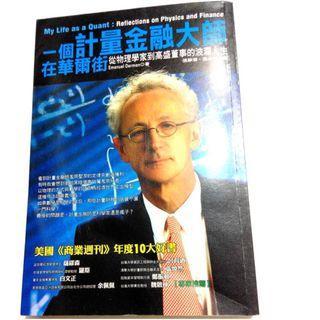 🚚 《一個計量金融大師在華爾街:從物理學家到高盛董事的波瀾人生》