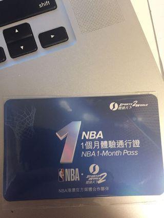 體通天下NBA 1個月體驗卡