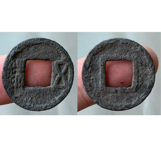Northern and Southern Dynasties- Chen Wu Zhu - China Ancient Coins
