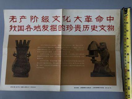 Vintage Cultural Revolution Photos Set of 12 with poster