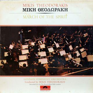 march of the spirit Vinyl LP used, 12-inch, may or may not have fine scratches, but playable. NO REFUND. Collect Bedok or The ADELPHI.