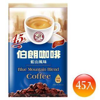 🚚 《伯朗》三合一藍山風味(45包/袋)