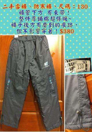 二手雪褲、防寒褲,尺碼:130, 褲管下方 有束帶! 整件厚鋪棉超保暖~ 褲子後方有磨到的痕跡,但不影響穿著!