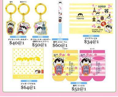 日本限定 正能量企鵝 koupenchan 新增東京站限定系列 匙扣 毛巾 襪子 訂購