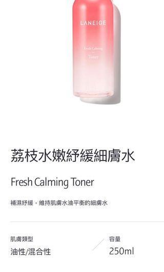 現貨✨韓國Laneige荔枝水嫩紓緩細膚水 (1套5支各50ml)