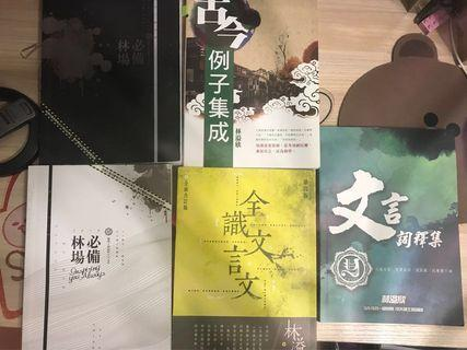 YYLam中文參考書