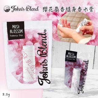 🚚 日本 John's Blend 櫻花麝香隨身香水膏