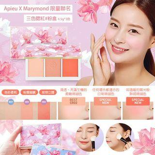 韓國 Apieu x MARYMOND 限量聯名三色腮紅#粉盒