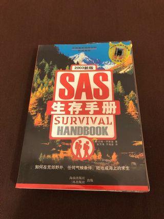 SAS 生存手册(簡體字)