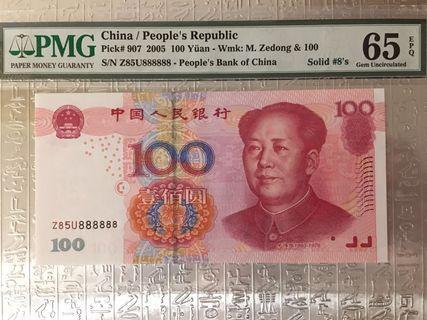 888888 止蝕離場 PMG 6同8 人民幣 中國人民銀行 自出價