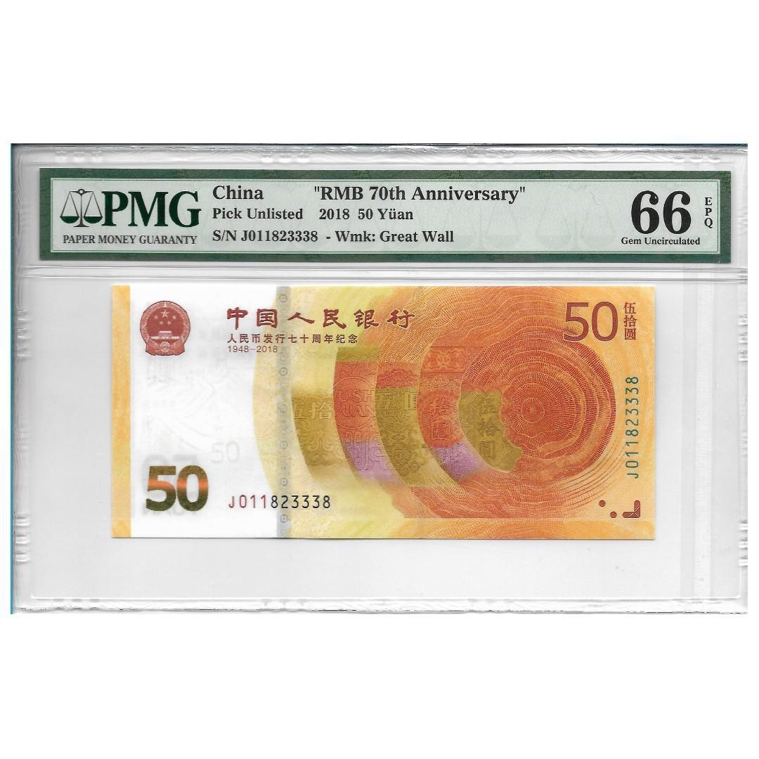 中國人民銀行70週年鈔 $50 J011823338 PMG 67 EPQ 靚號無4/7 尾8
