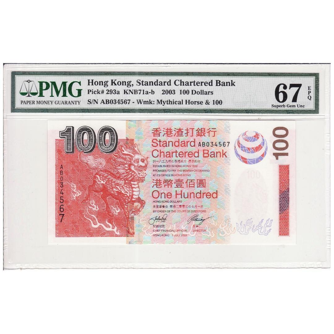 渣打銀行 2003 $100 AB034567 PMG 67 EPQ AB頭版高分小蛇