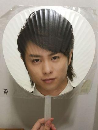 Arashi 嵐 櫻井翔 2008 AAA 應援扇