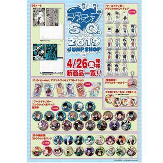 [EVENT PO] Jump Shop S.Q Fair Exclusive Goods