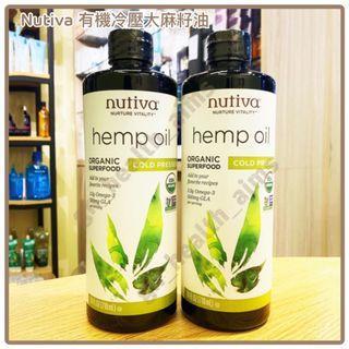 (全新現貨) 710ml Nutiva Organic Cold Pressed Hemp Oil 有機冷壓 嚴浩偏方 布緯食療 濕疹(價錢為每一枝)