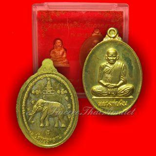 LP Ngern, Roop Lor + Rian, Wat Bangklan, Phichit, 2559, Brass, Thai Amulet