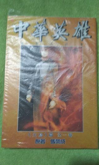 中華英雄(火鳥篇)