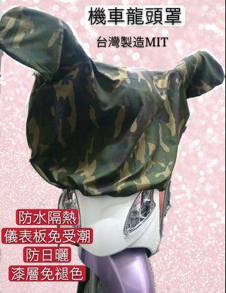 🚚 機車龍頭罩 台灣製造MIT 機車罩 機車雨衣 車罩