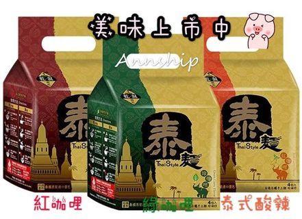 🚚 👩🏻🍳簡單料理🚨新品現貨上市🚨泰麵 泰式拌麵(146.5gx4包) 泰式酸辣/綠咖哩/紅咖哩 三款供選