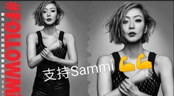 💪鄭秀文演唱會Sammi2019兩連位<有3套>