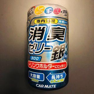 日本Carmate萬能強力銀化消臭劑(可去除煙味霉味和動物的臭味)