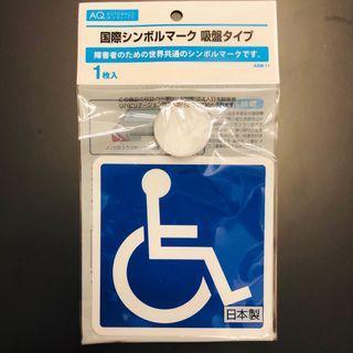 日本製國際標記傷殘人士在車內帯吸盤