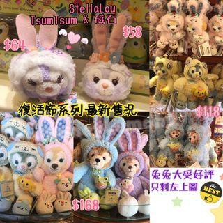 [HLD代購]香港迪士尼樂園 復活節系列 (Duffy ShellieMay Gelatoni Cookie)