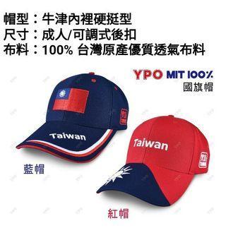 刺繡國旗帽