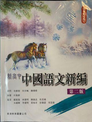 中國語文新編