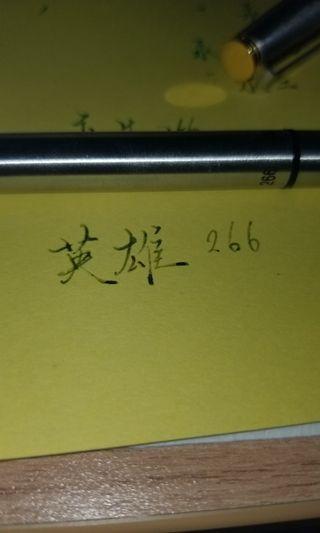 英雄266 0.5mm 鋼筆 短筆 金屬身 暗尖直尖