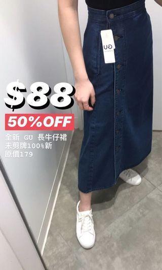 全新 GU 裙 半截裙 長牛仔裙 牛仔長裙 skirt dress uniqlo denim 24腰 size S