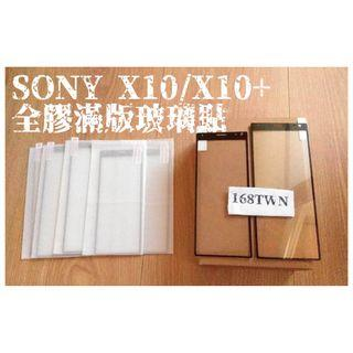 SONY X10 X10+全膠滿版鋼化玻璃貼 GLASS PROTECTOR 靜電吸附 無彩虹紋路 北市包膜