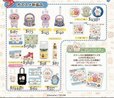 日本限定 kanahei p助兔兔 新貨 訂購