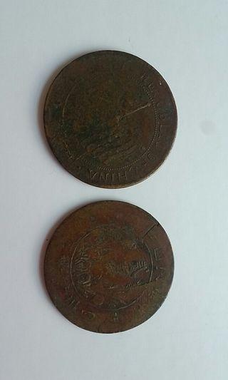 200文 铜板 200 copper cash, China republic