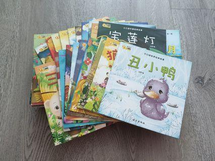 🚚 BN Chinese Story Books #EndGameYourExcess