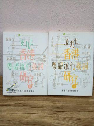 後九七粵語流行歌詞研究 上下二冊 不分售