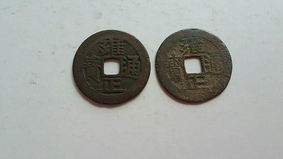 雍正通宝 2pcs YongZheng China Cash copper Coin