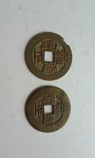 雍正通宝 美品 2pcs Yong Zheng Chinese copper cash coin