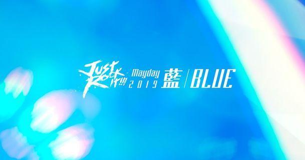平放 五月天演唱會2019 Blue Just rock it