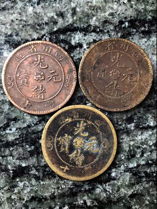 四川省造 光緒元寶 當十銅幣 3個 保証真品