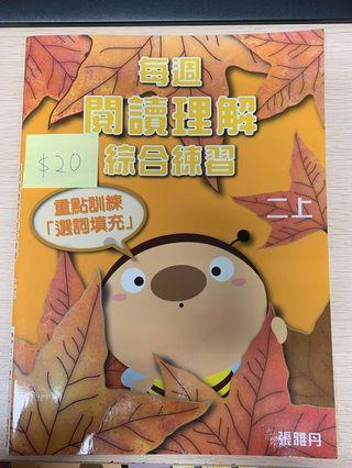 小二中文補充練習(每週閲讀理解綜合練習二上、二下)